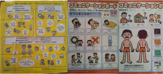 災害時のコミュニケーションボード(大田k)英語・韓国語・中国語