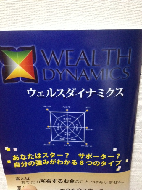 人を8つのタイプに分けるーウェルスダイナミクス
