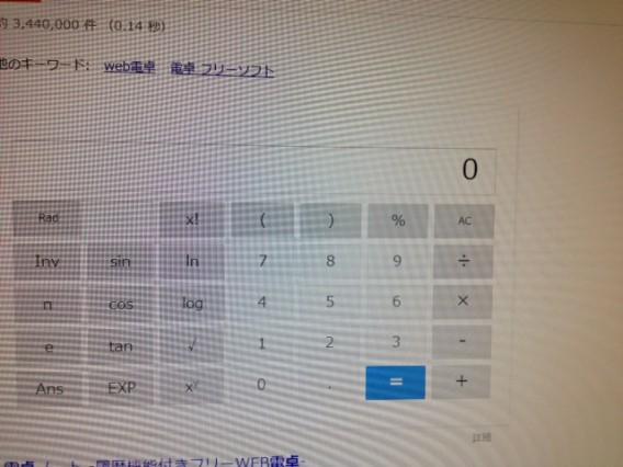 Googleのブラウザ・電卓機能