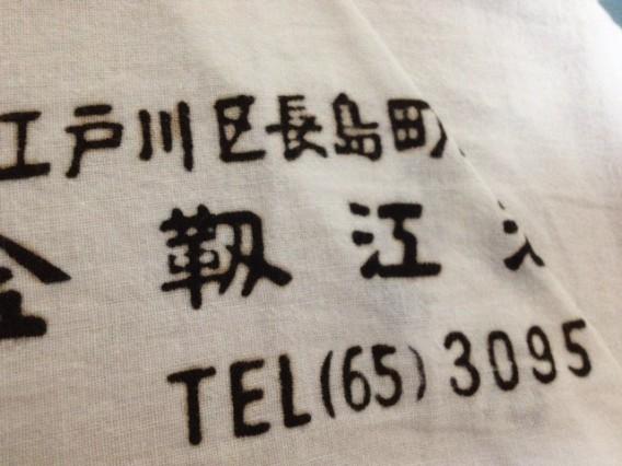 東京の電話番号?