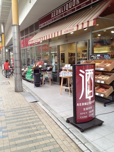 ワインとおつまみ・イオンリカー・蒲田店