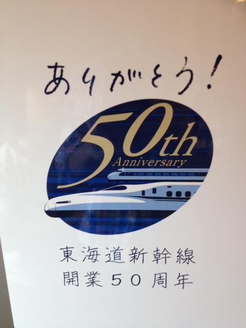 東海道新幹線50周年・50年前は