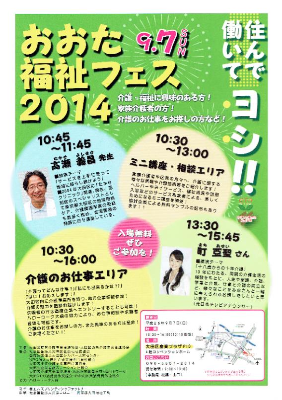 おおた福祉フェス2014・大田区産業プラザPIO