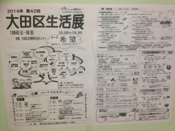 2014年・第42回・大田区生活展