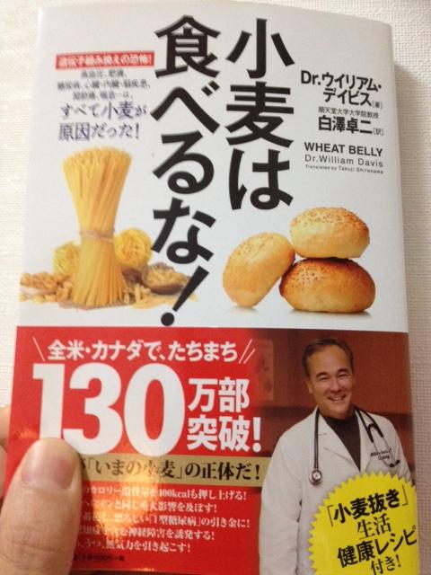 「小麦は食べるな」という本があります