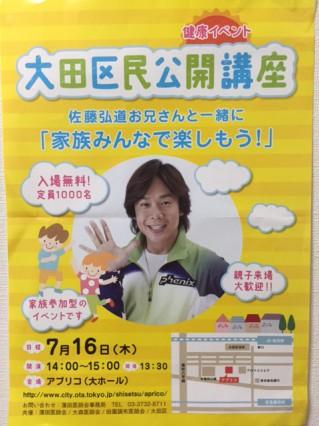 弘道お兄さんが来る・アプリコ・7月16日(木)