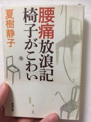 腰痛放浪記・「椅子が怖い」・夏樹静子