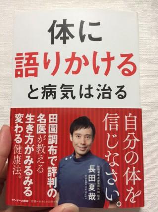 『体に語りかけると病気は治る』の長田先生コラボ講演