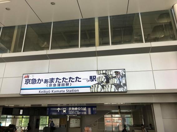 京急蒲田駅は「京急かぁまたたたたーっ駅」になりました。(北斗の拳)大田区の整体