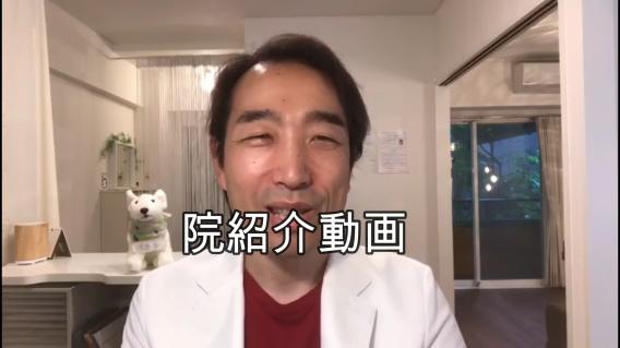 【動画】雰囲気を知りたい方へ~当院の紹介~