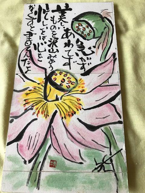 【80年前に見た蓮の花・人の能力のすごさ】~大田区の整体「治療院トゥルーヴォイスミー」~