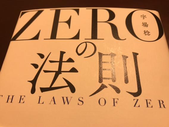 頂いた本「ZEROの法則・宇場稔著」~大田区池上の整体・治療院トゥルーヴォイスミー~