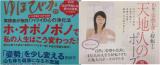 ゆほびか2012年9月16日発売11月号・ファミリーカイロプラクティック三鷹院佃隆先生