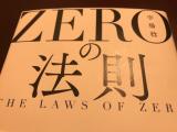 ZEROの法則